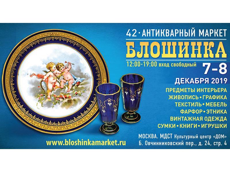 42-й Антикварный маркет «Блошинка»