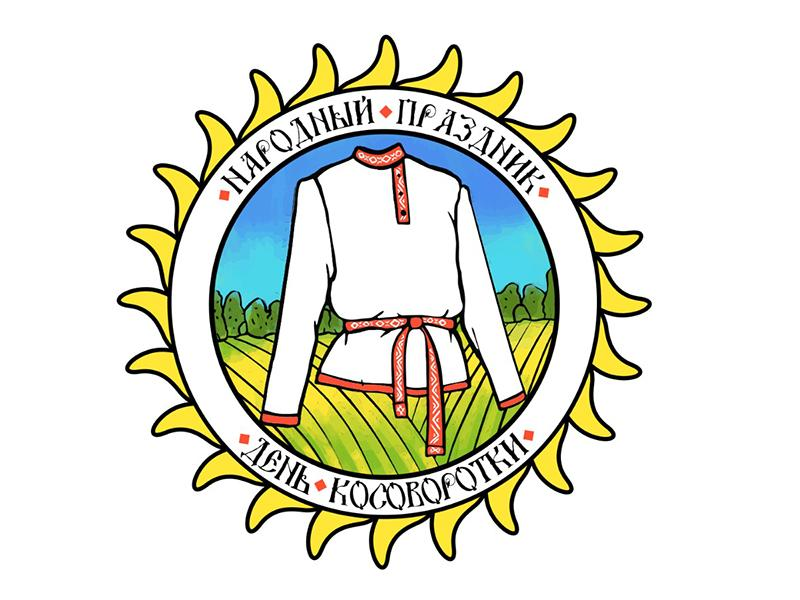 Началось формирование оргкомитета празднования «Дня косоворотки»