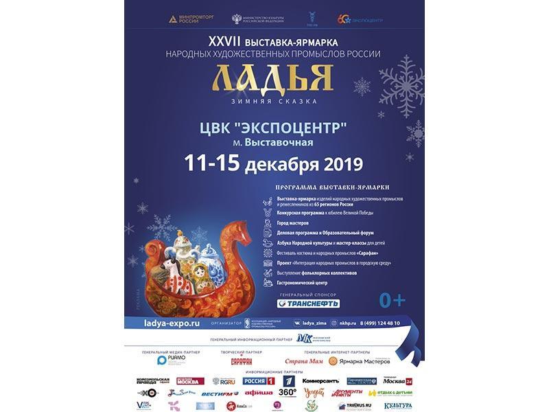 """выставка народных художественных промыслов """"Ладья. Зимняя сказка"""""""
