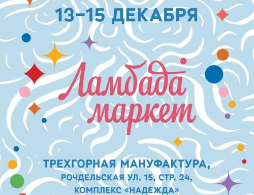 Новогодняя ярмарка «Ламбада-маркет»