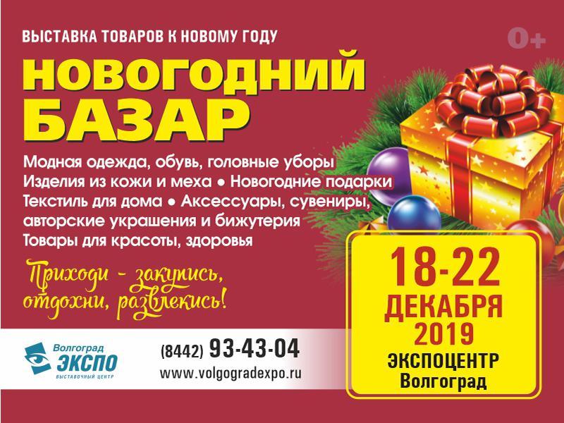 «Новогодний Базар» в Волгограде