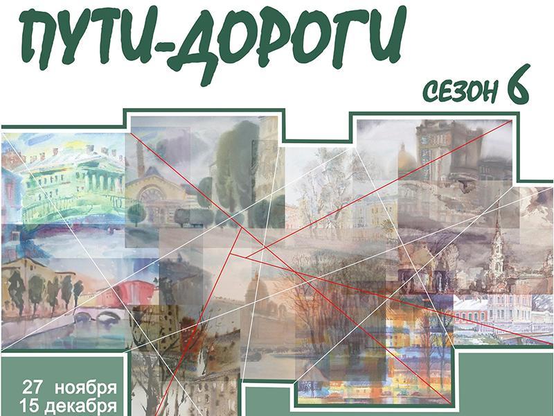 Выставка проекта «Пути-дороги. Сезон 6»