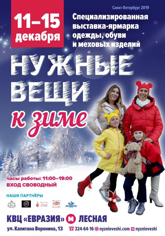 Выставка-ярмарка «Нужные вещи к зиме»