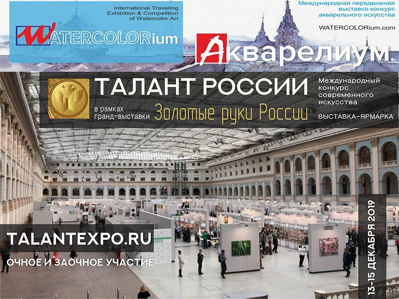 Международная передвижная выставка-конкурс акварельного искусства «АКВАРЕЛИУМ | WATERCOLORium»