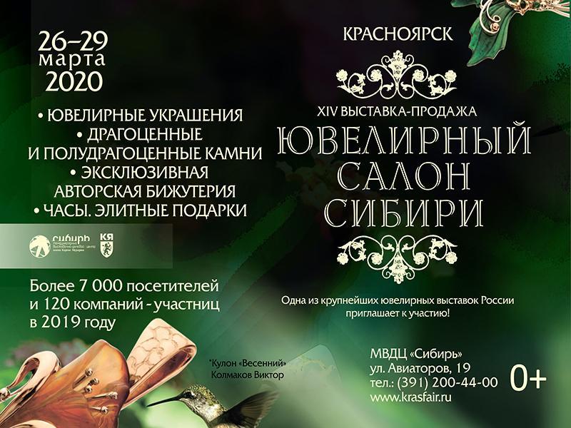 XIV выставке «Ювелирный салон Сибири