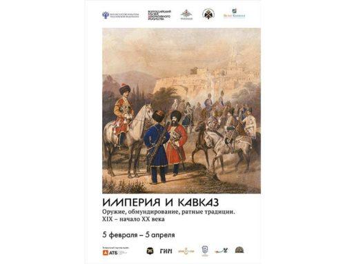 Выставка «Империя и Кавказ. Оружие, обмундирование, ратные традиции. XIX – начало XX века»