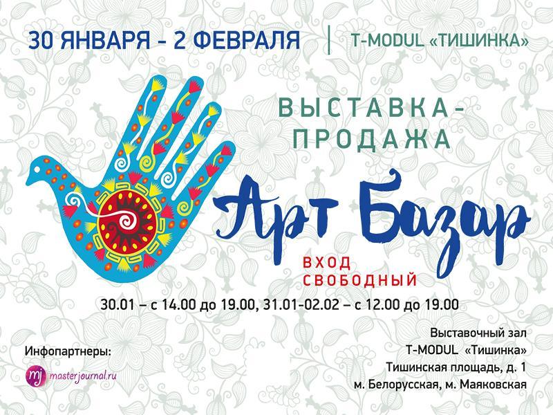 7-я ежегодная выставка-продажа «АРТ-БАЗАР. Зима»