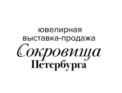 Расписание ювелирной выставки «Сокровища Петербурга» на 2020 год