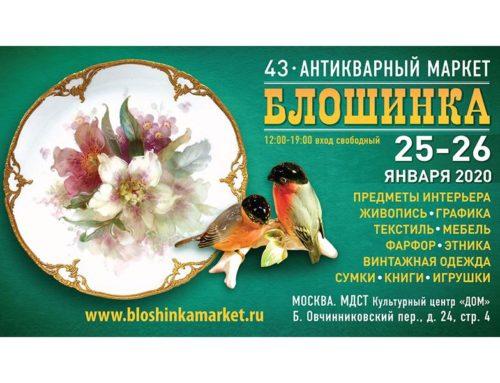 43-й Антикварный маркет «Блошинка»