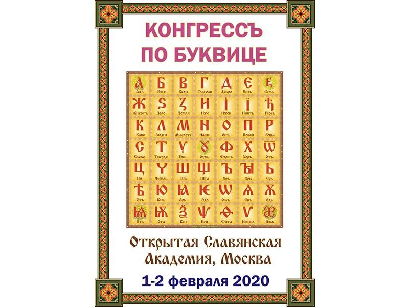 КОНГРЕССЪ по БУКВИЦЕ 49