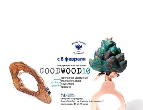 «GOODWOOD»10