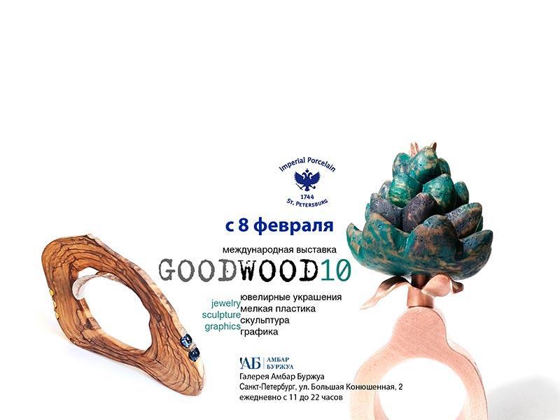 «GOODWOOD»10
