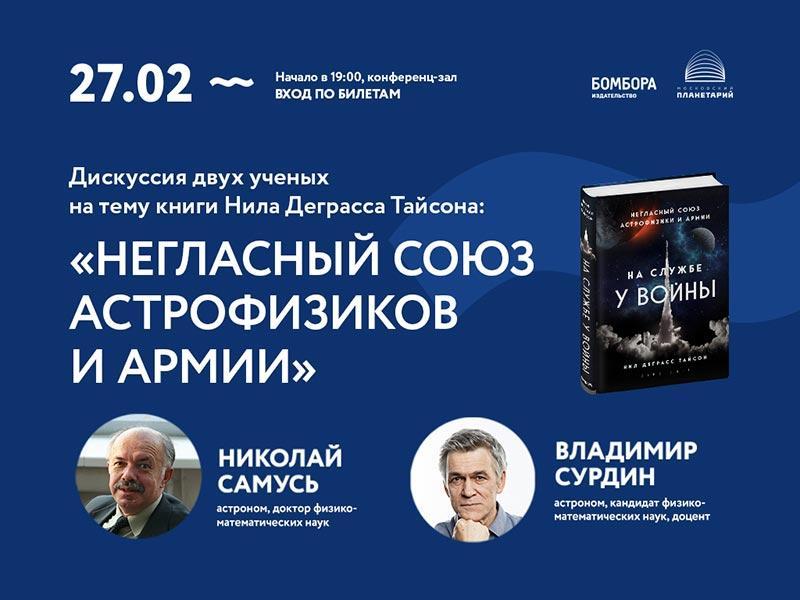 Издательство БОМБОРА и Московский планетарий приглашают на паблик-ток «Астрофизика и оружие»