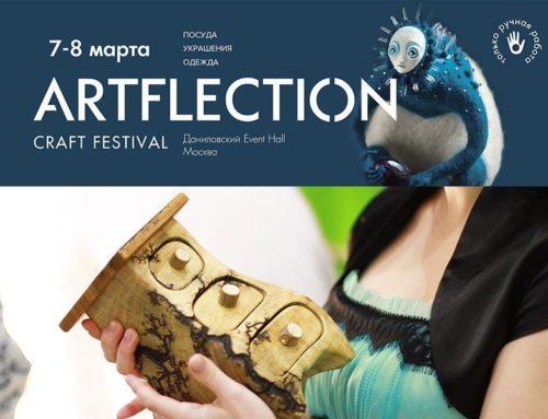 Международный крафт-фестиваль «ArtFlection»
