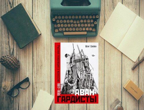 В издательстве «КоЛибри» в 2019 году вышла новая книга Шенга Схейена «Авангардисты. Русская революция в искусстве 1917—1935».
