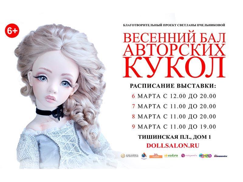"""Выставка-продажа авторских кукол и игрушек на Тишинке """"ВЕСЕННИЙ БАЛ КУКОЛ""""!"""