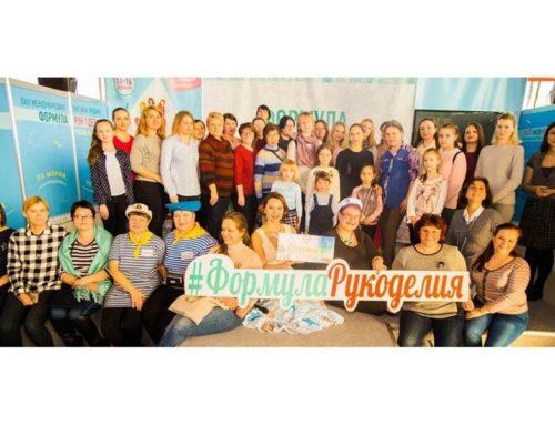 В Москве прошла XXIII Международная выставка-продажа «Формула Рукоделия Москва. Весна 2020»