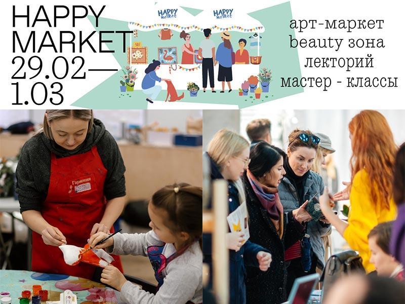 На арт-ярмарке Happy market расскажут о любви, спорте и красоте