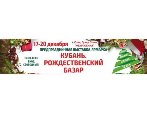 Предпраздничная выставка Кубань. Рождественский базар