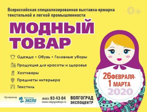 63 Всероссийская выставка «Модный Товар»