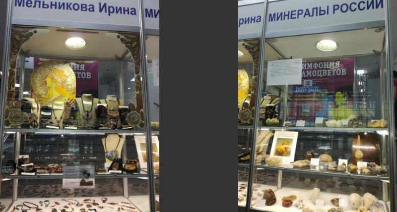 Итоги выставки-ярмарки «Симфония самоцветов» с 24 по 26 января 2020 года
