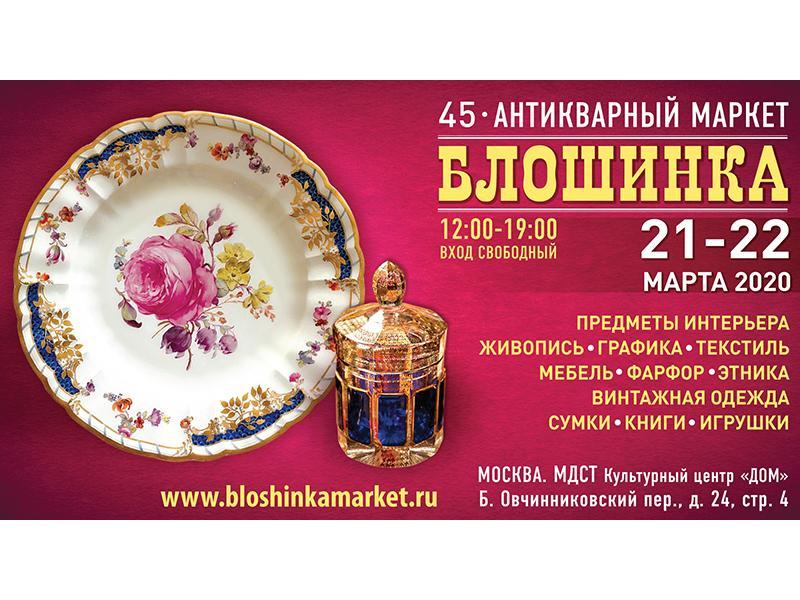 45-й Антикварный маркет «Блошинка»-отменен!
