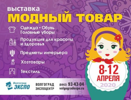 Выставка «Модный Товар. Весенний» в апреле 2020 года в Волгограде