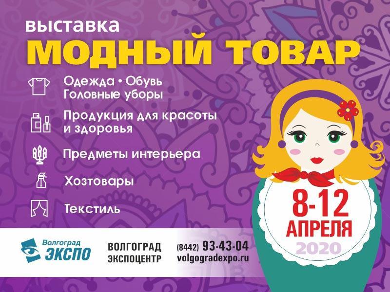 """Выставка """"Модный Товар. Весенний"""" в апреле 2020 года в Волгограде"""