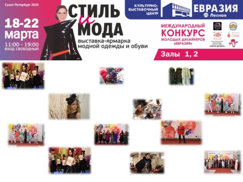 Выставка-ярмарка «Стиль и мода»