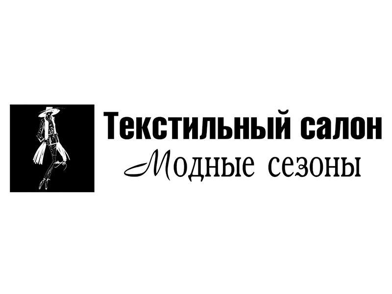 В Иванове состоится фестиваль «Текстильный салон. Модные сезоны»