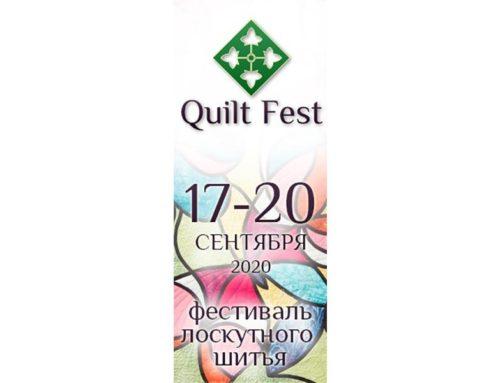 Quilt Fest — Фестиваль Лоскутного Шитья-2020
