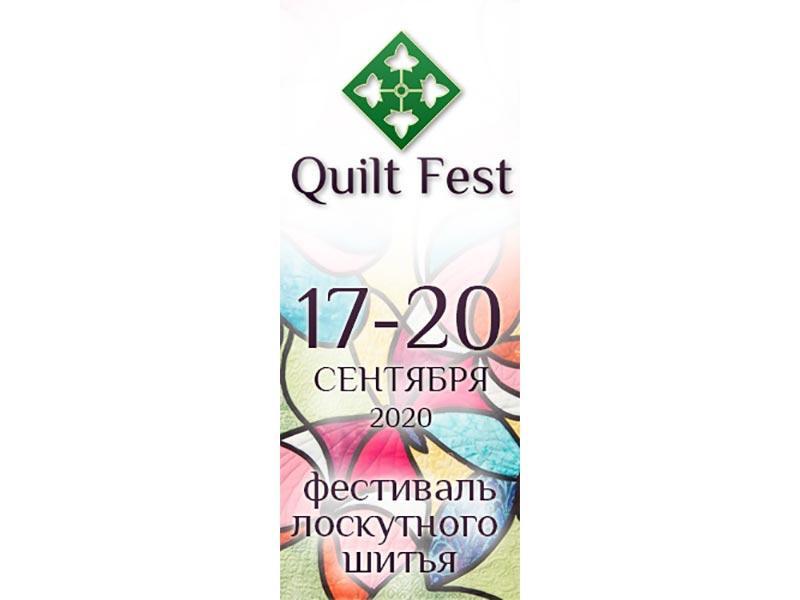 Quilt Fest - Фестиваль Лоскутного Шитья-2020