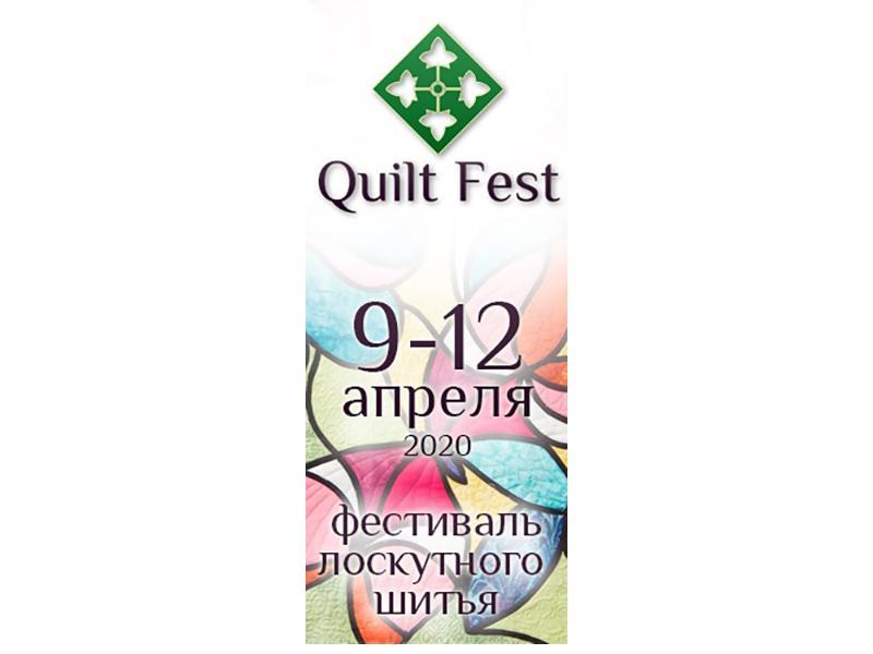 Quilt Fest - Фестиваль Лоскутного Шитья