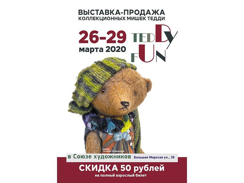«Топ Мишка» на выставке-продаже «Teddy Fun» 26-29 марта в Санкт-Петербурге