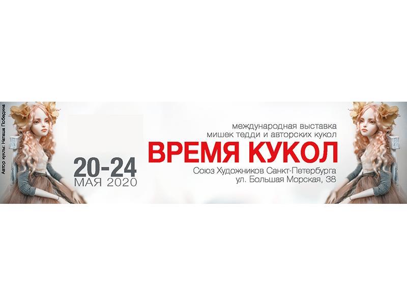 Международная выставка кукол и мишек Тедди «Время кукол №25»