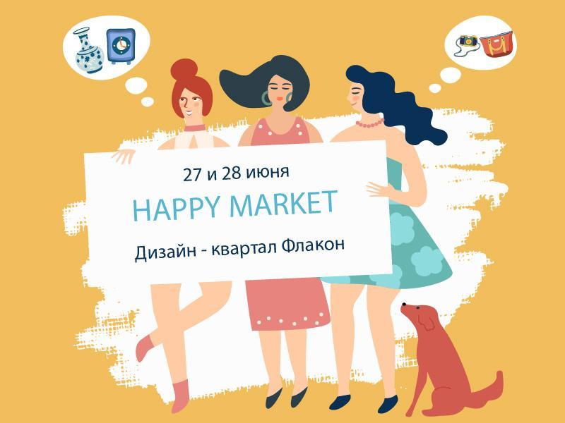 Арт-ярмарка HAPPY MARKET пройдет 27-28 июня 2020