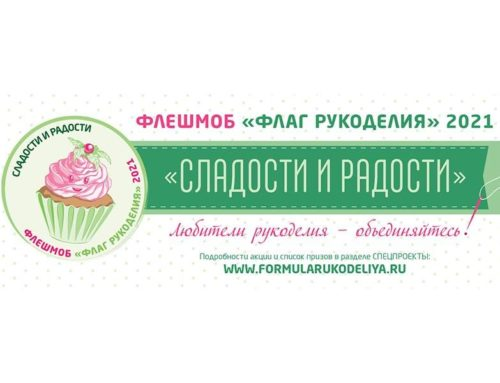 Флаг Рукоделия – всероссийский вышивальный проект!