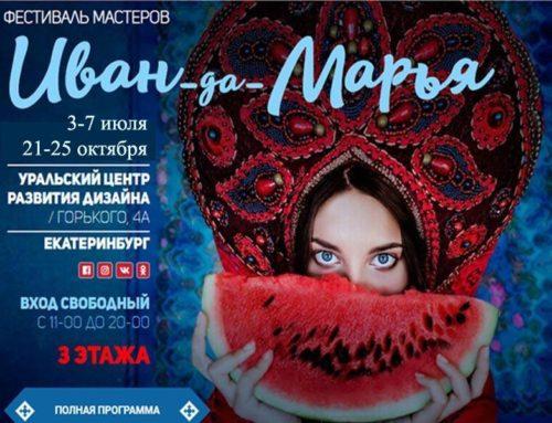 Новости фестиваля мастеров «Иван-да-Марья»