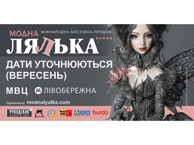 XXI Международный салон авторской куклы и Тедди «Модная кукла»
