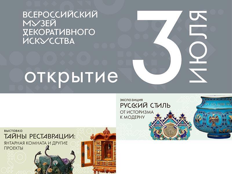 Всероссийского музея декоративного искусства открывается!