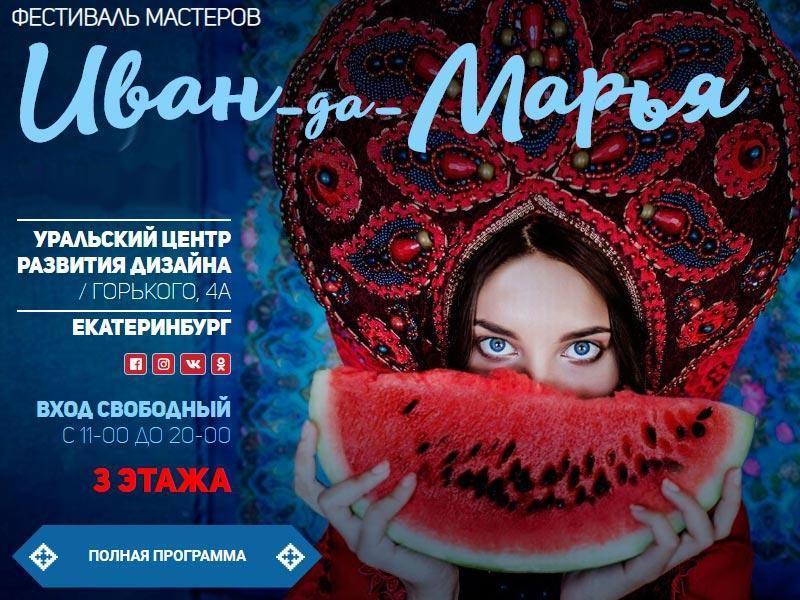 """Новости фестиваля мастеров """"Иван-да-Марья"""""""