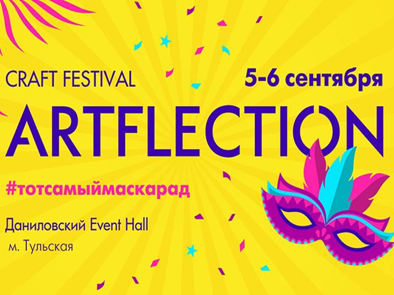 Всероссийский крафт-фестиваль «ArtFlection»