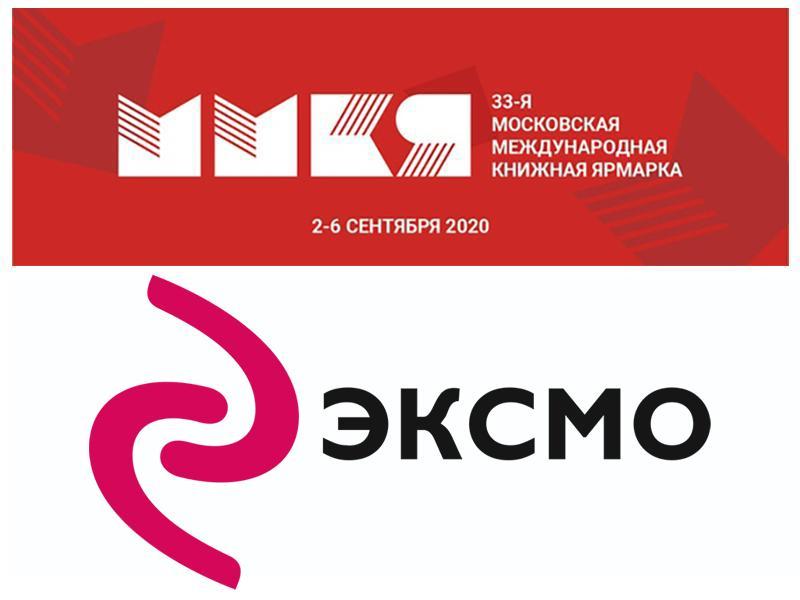 Интересные книги издательства Эксмо на ММКЯ'20