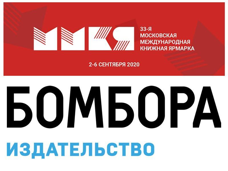 Издательство БОМБОРА на ММКЯ-2020