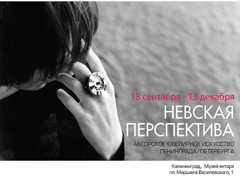 """Выставка """"Невская перспектива"""""""