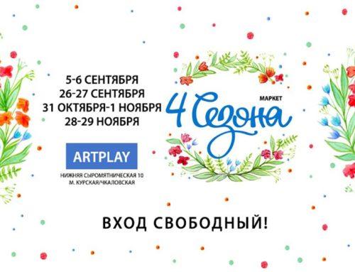 «4 сезона» во дворе Artplay (Москва)