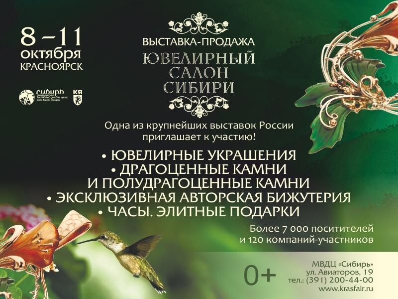 Ювелирный Салон Сибири