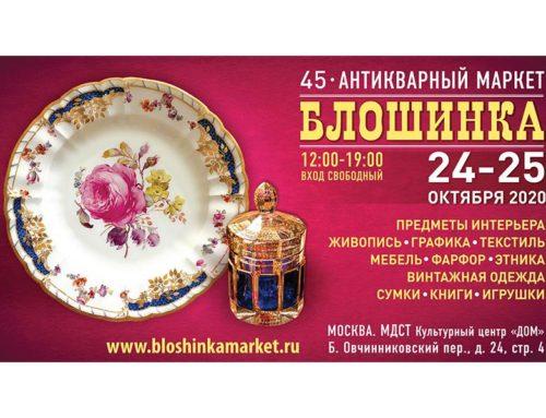 45-й Антикварный маркет «Блошинка»