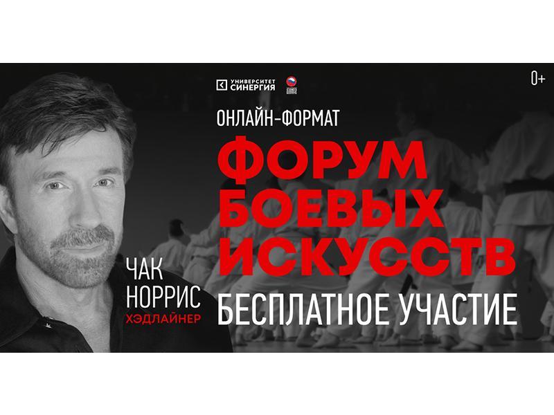 Университет «Синергия» совместно с РСБИ и при поддержке Минспорта РФ проведёт первый онлайн-форум боевых искусств