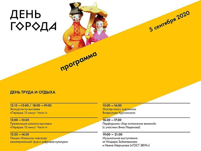 Всероссийский музей декоративного искусства в День города!